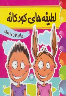 کتاب لطیفههای کودکانه ۳