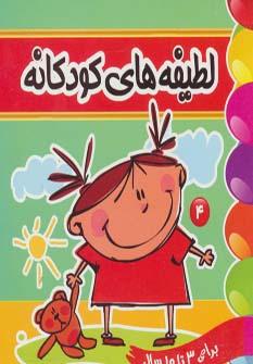 کتاب لطیفههای کودکانه ۴