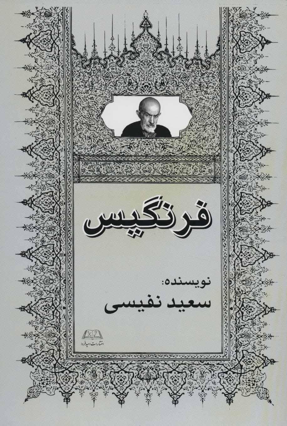 کتاب رمان فرنگیس