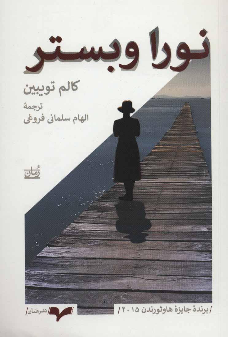 کتاب نورا وبستر