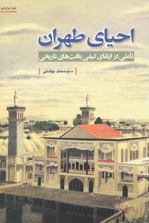 کتاب احیای طهران تاملی در ارتقای کیفی بافتهای تاریخی