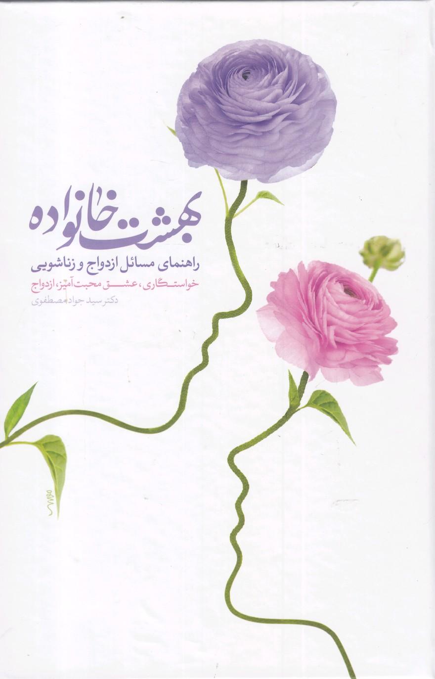 کتاب بهشت خانواده