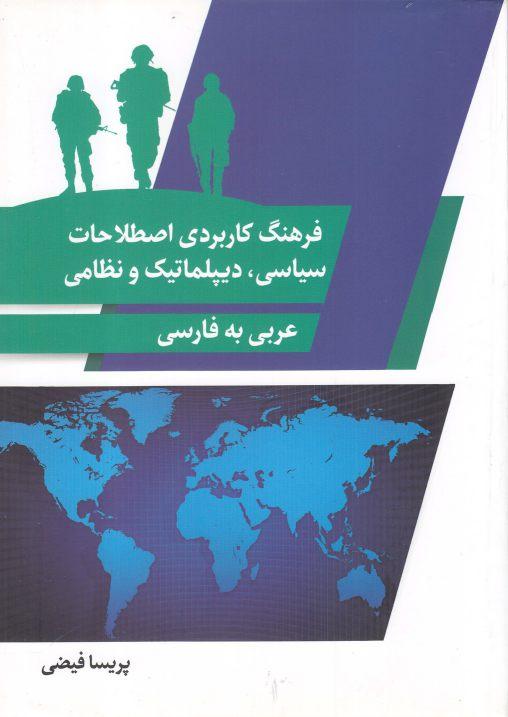 کتاب فرهنگ کاربردی اصطلاحات سیاسی، دیپلماتیک و نظامی از عربی به فارسی
