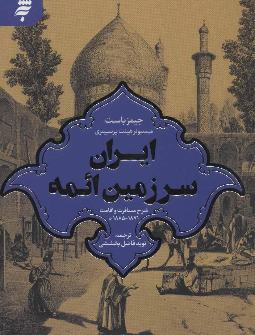 کتاب ایران سرزمین ائمه
