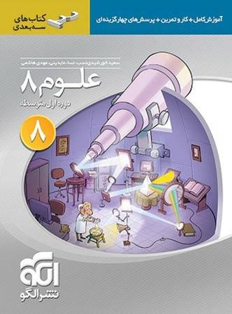 کتاب علوم هشتم سه بعدی