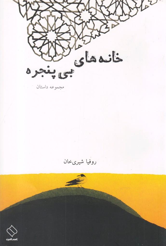 کتاب خانههای بیپنجره: مجموعه داستان