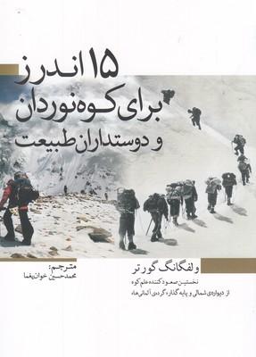 کتاب ۱۵ اندرز برای کوهنوردان و دوستداران طبیعت