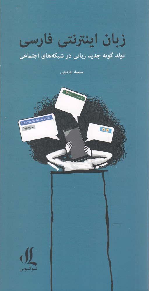 کتاب زبان اینترنتی فارسی: تولد گونهٔ جدید زبانی در شبکههای اجتماعی