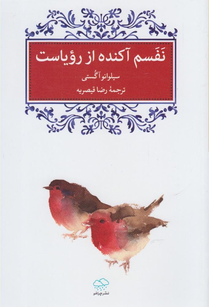 کتاب نفسم آکنده از رؤیاست