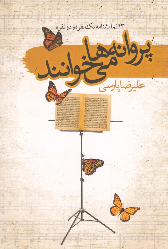 کتاب پروانهها میخوانند: مجموعه نمایشنامه