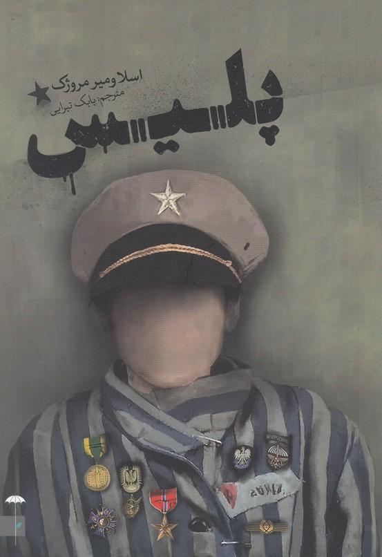 کتاب پلیس