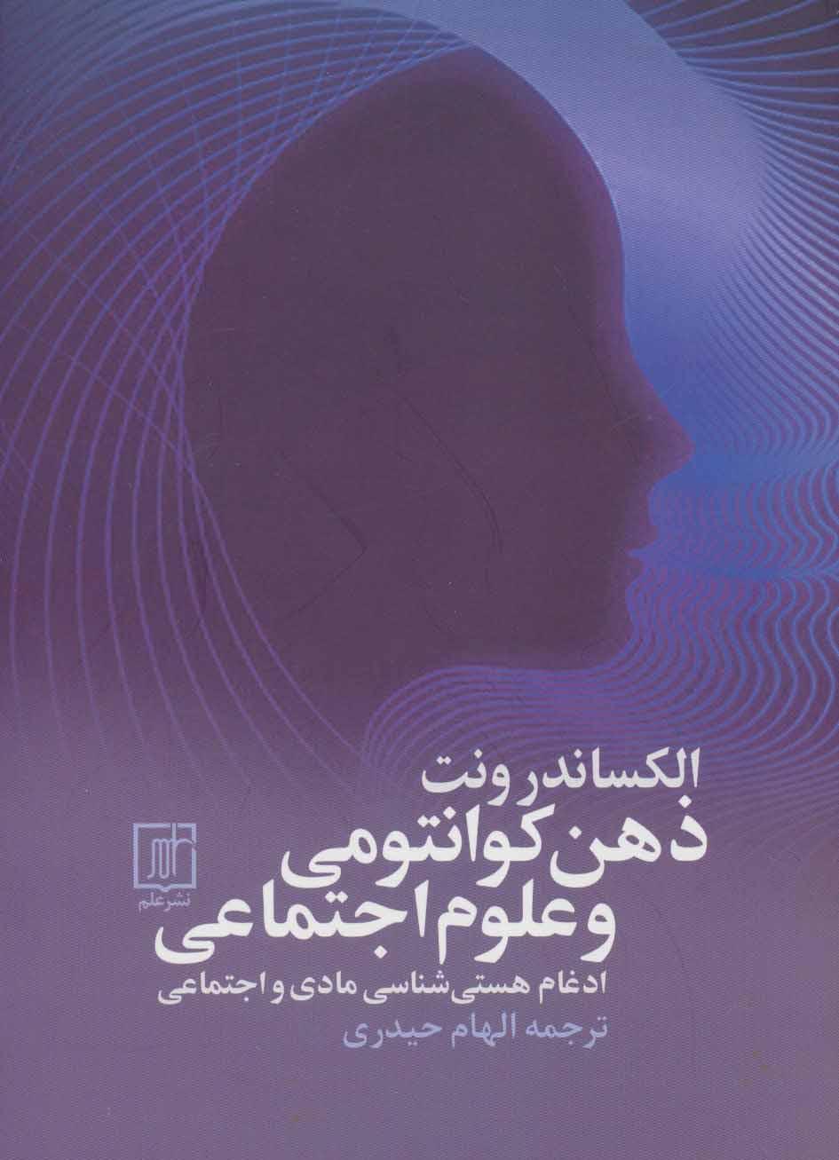 کتاب ذهن کوانتومی و علوم اجتماعی: ادغام هستیشناسی مادی و اجتماعی