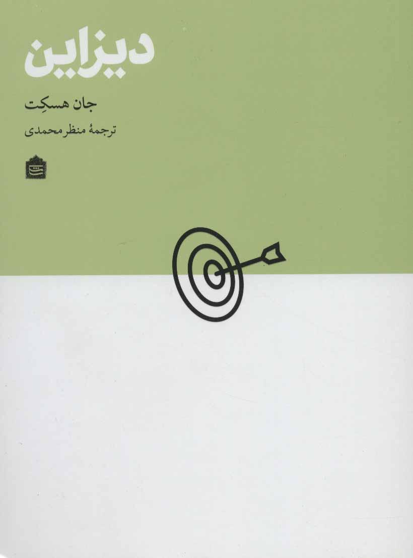 کتاب دیزاین