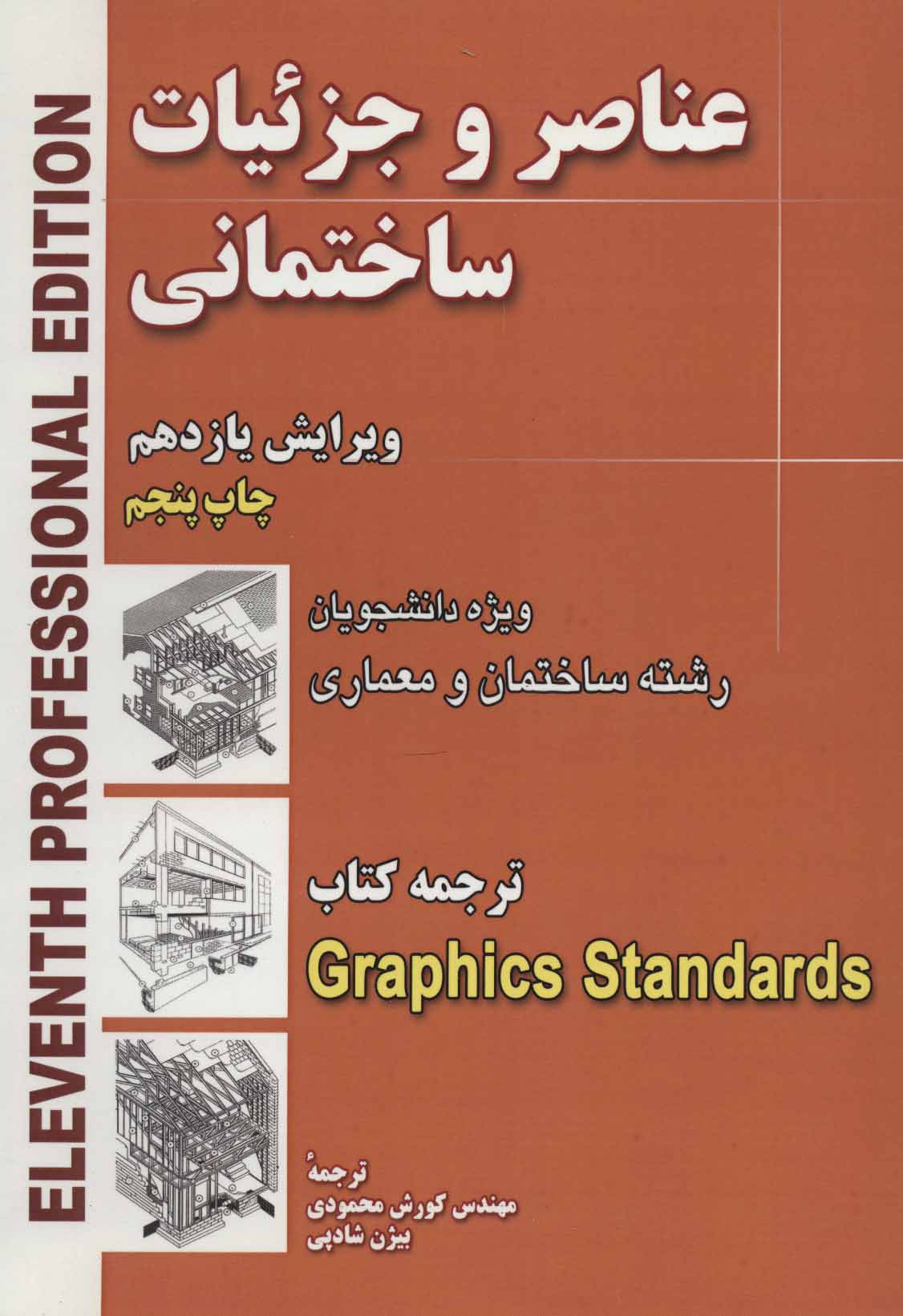 کتاب عناصر و جزئیات ساختمانی ویژه: دانشجویان رشتههای ساختمان و معماری