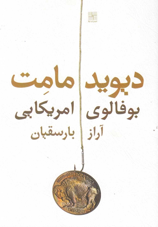 کتاب بوفالوی آمریکایی (نمایشنامه)