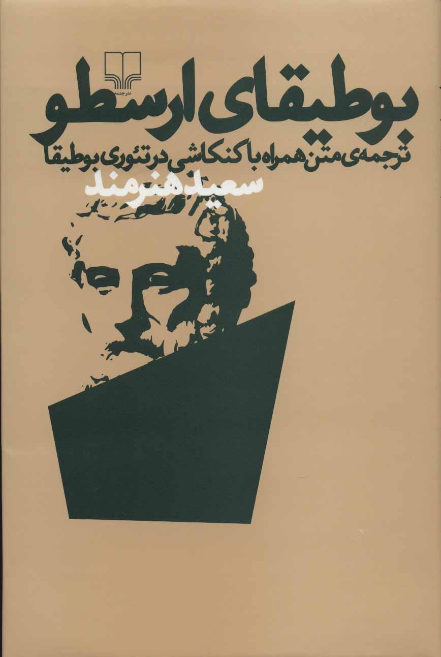 کتاب بوطیقای ارسطو: ترجمهٔ متن همراه با کنکاشی در تئوری بوطیقا