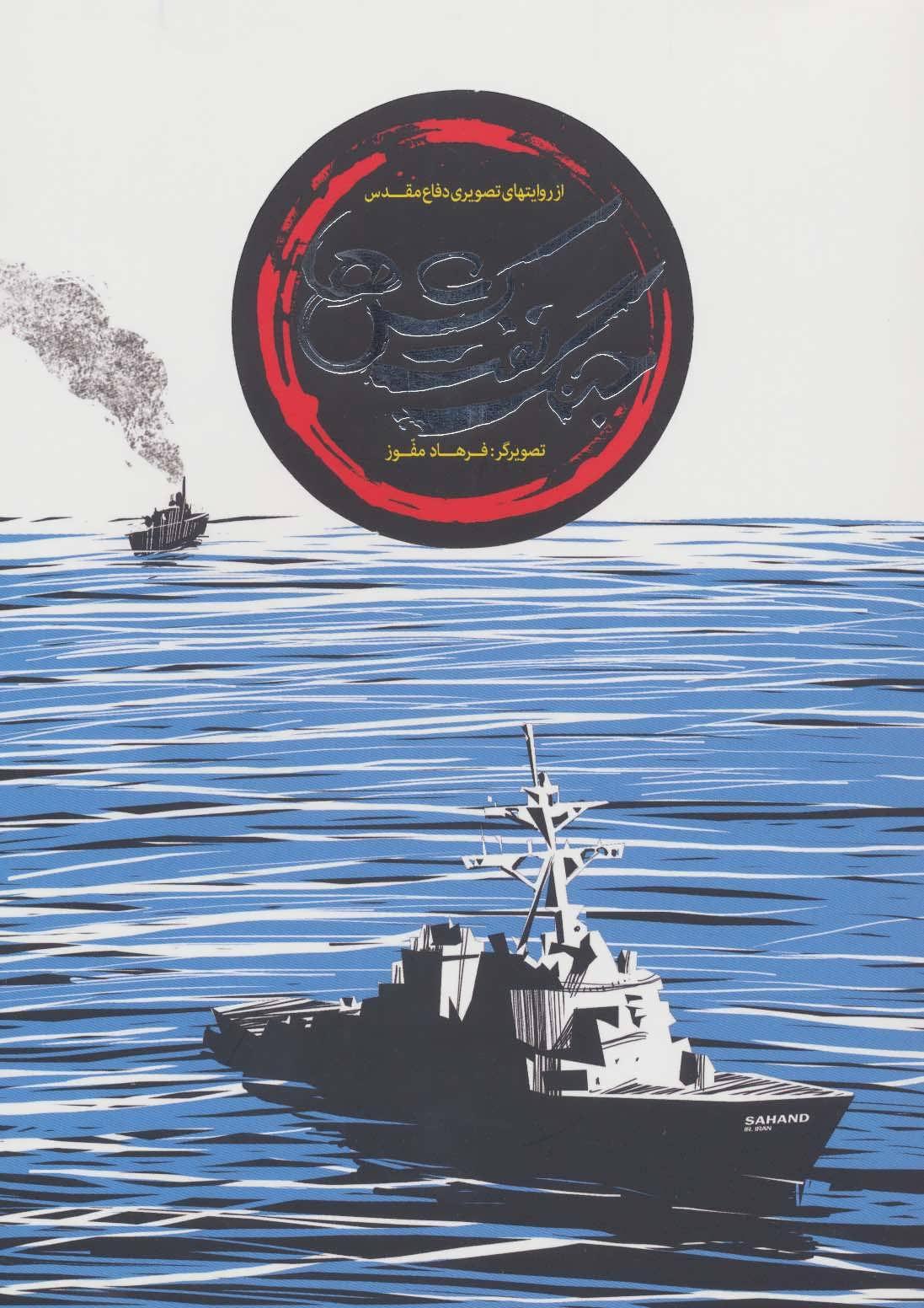 کتاب جنگ نفتکشها
