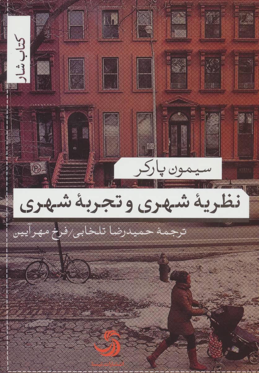 کتاب نظریه شهری و تجربه شهری