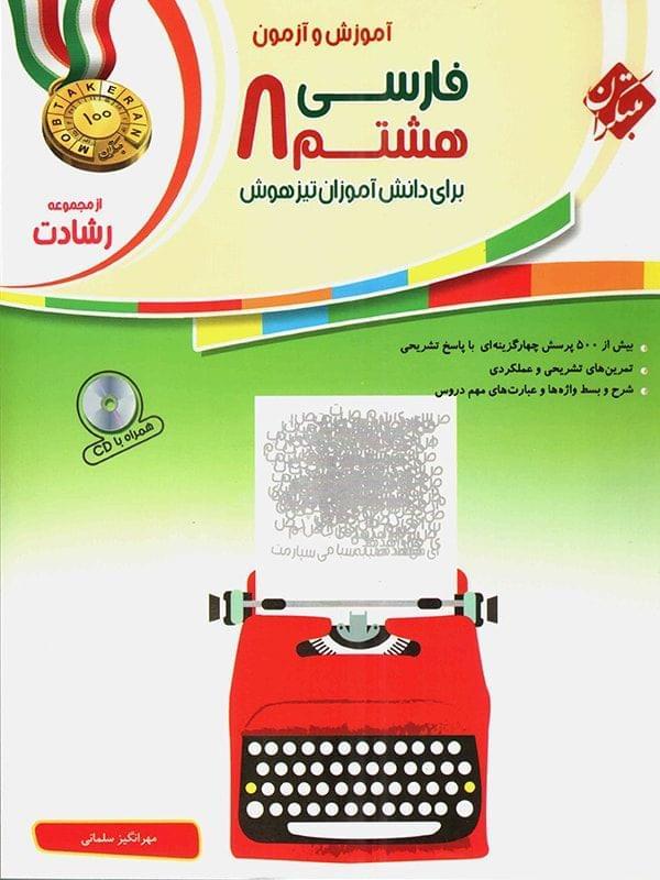 کتاب آموزش و آزمون فارسی هشتم رشادت