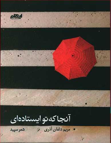 کتاب آنجا که تو ایستادهای: مجموعه شعر سپید