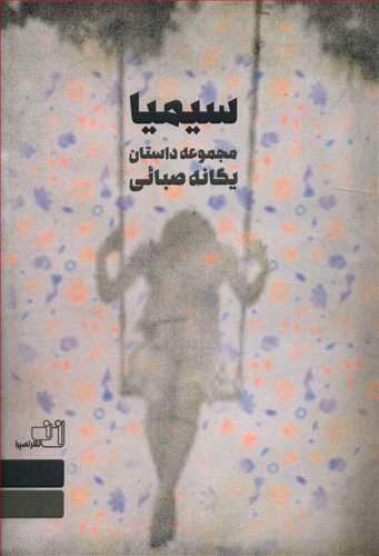 کتاب سیمیا: مجموعه داستان
