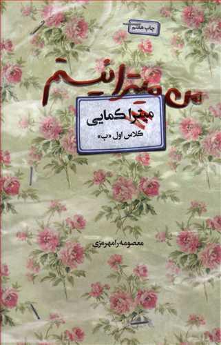 کتاب من میترا نیستم: روایت زندگی شهید زینب کمایی.