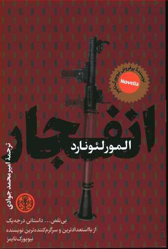 کتاب انفجار
