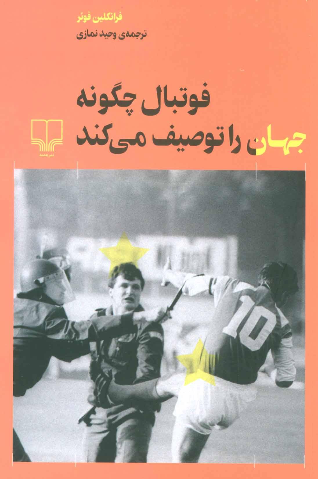 کتاب فوتبال چگونه جهان را توصیف میکند