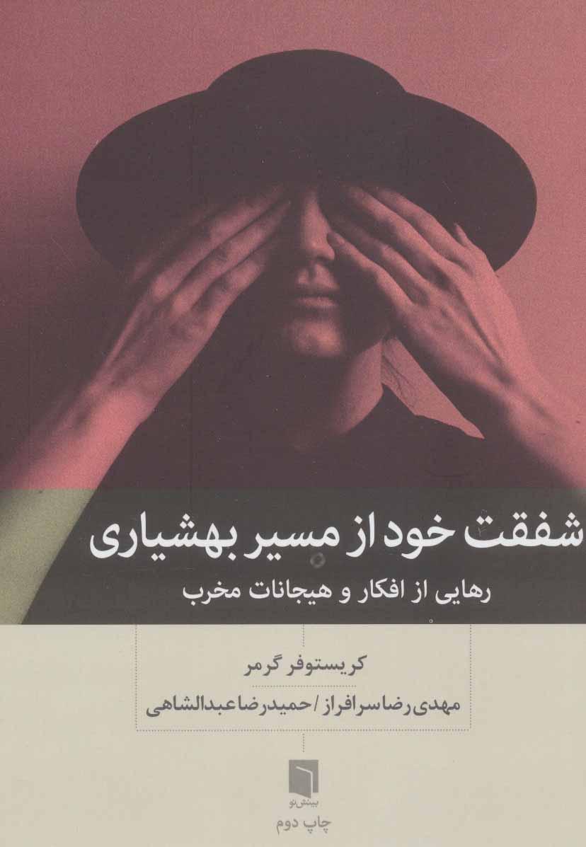 کتاب شفقت خود از مسیر بهشیاری: رهایی از افکار و هیجانات مخرب