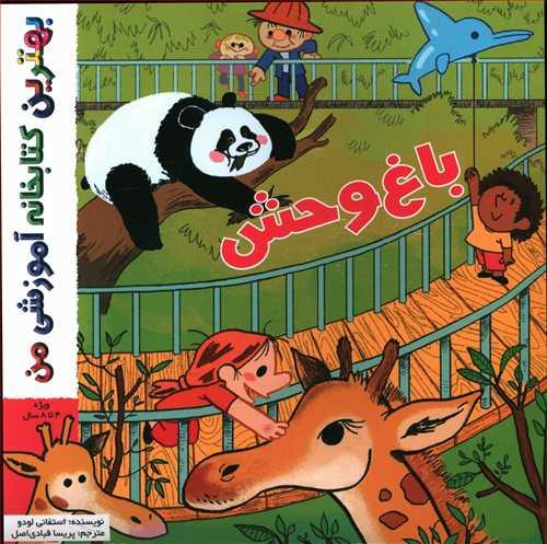 کتاب باغوحش