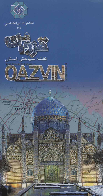 کتاب نقشه سیاحتی استان قزوین