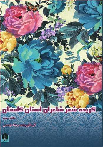 کتاب گلستان ۳ (گزیده شعر شاعران استان گلستان)