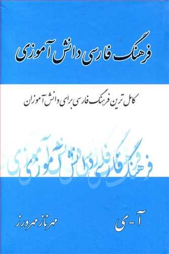 کتاب فرهنگ فارسی - فارسی دانشآموز