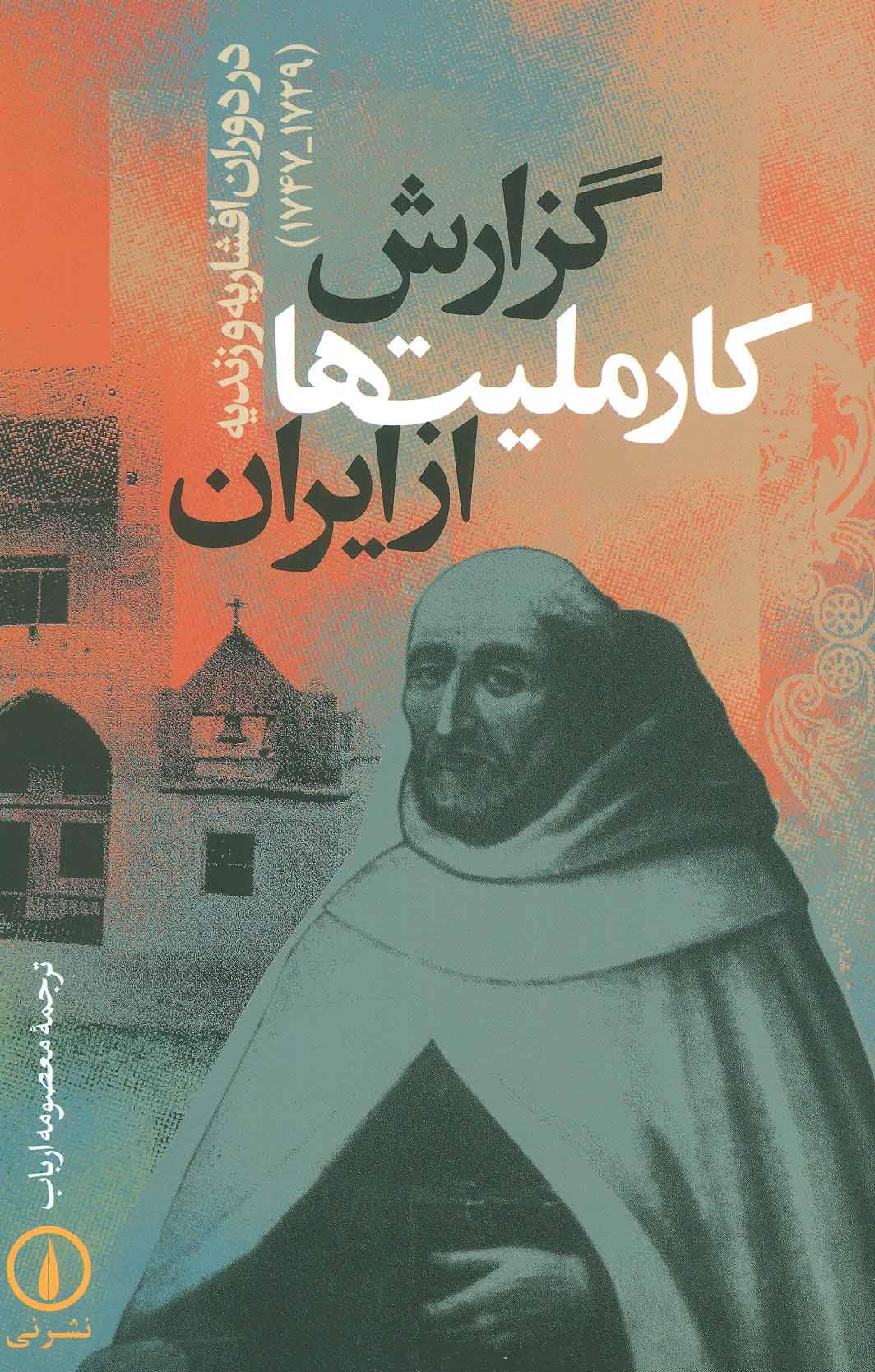 کتاب گزارش کارملیتها از ایران در دوران افشاریه و زندیه (۱۷۲۹-۱۷۴۷)