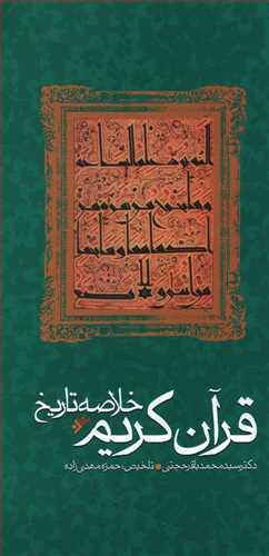 کتاب خلاصه تاریخ قرآن کریم