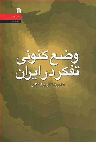 کتاب وضع کنونی تفکر در ایران