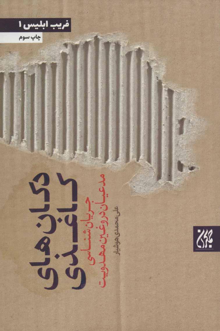 کتاب دکانهای کاغذی: جریانشناسی مدعیان دروغین مهدویت