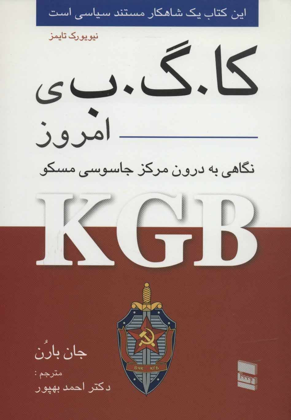کتاب «کا. گ. ب.» ی امروز با نگاهی به درون مرکز جاسوسی مسکو