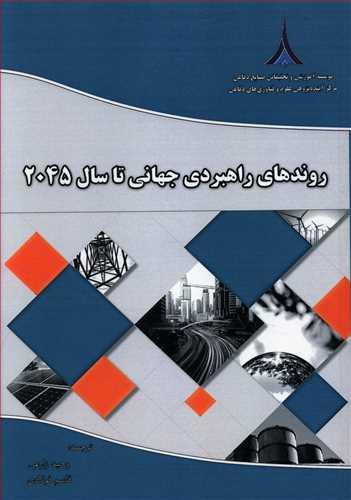 کتاب روندهای راهبردی جهانی تا سال ۲۰۴۵