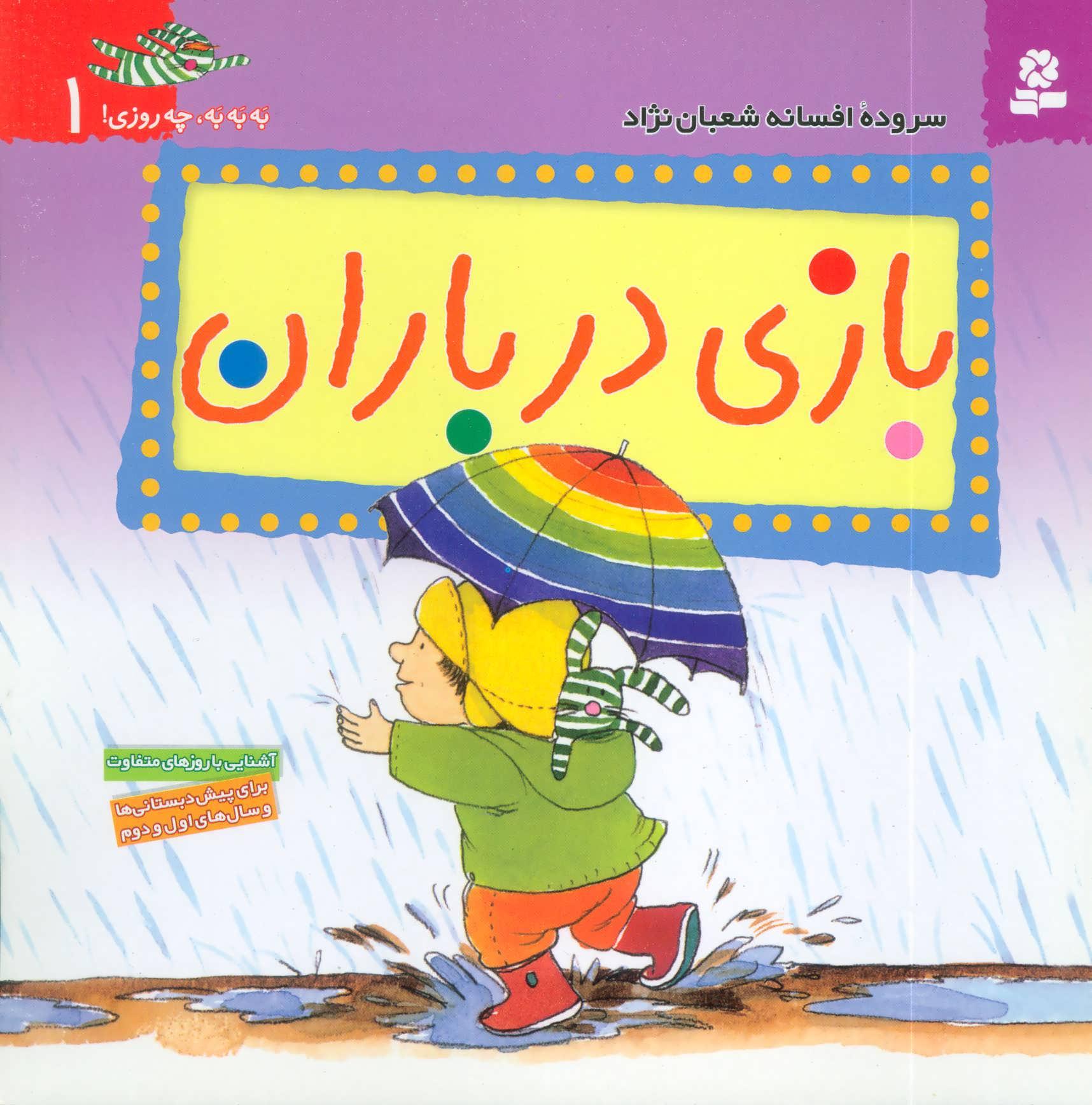 کتاب بازی در باران: آشنایی با روزهای متفاوت