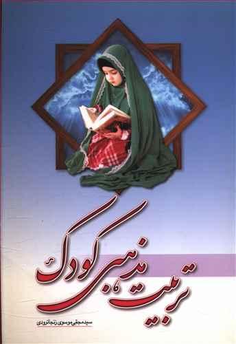 کتاب تربیت مذهبی کودک