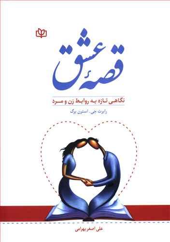 کتاب قصه عشق: نگرشی تازه به روابط زن و مرد
