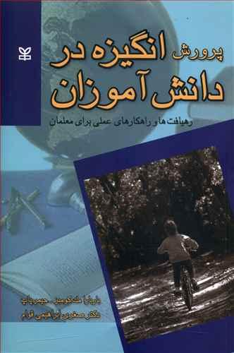 کتاب پرورش انگیزه در دانشآموزان