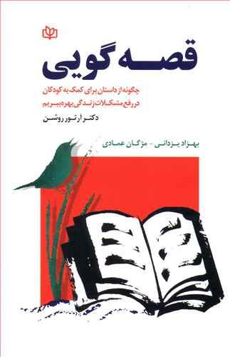 کتاب قصهگویی
