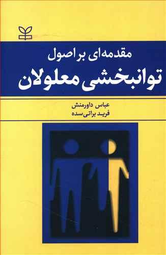 کتاب مقدمهای بر اصول توانبخشی معلولان