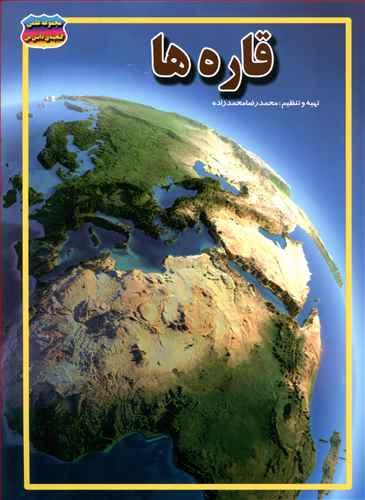 کتاب قارهها
