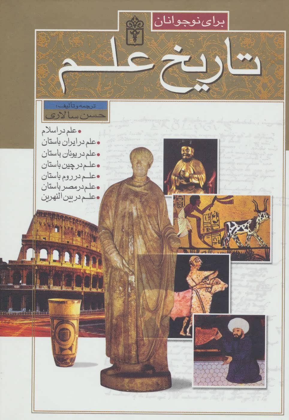 کتاب علم در اسلام: تاریخ علم برای نوجوانان