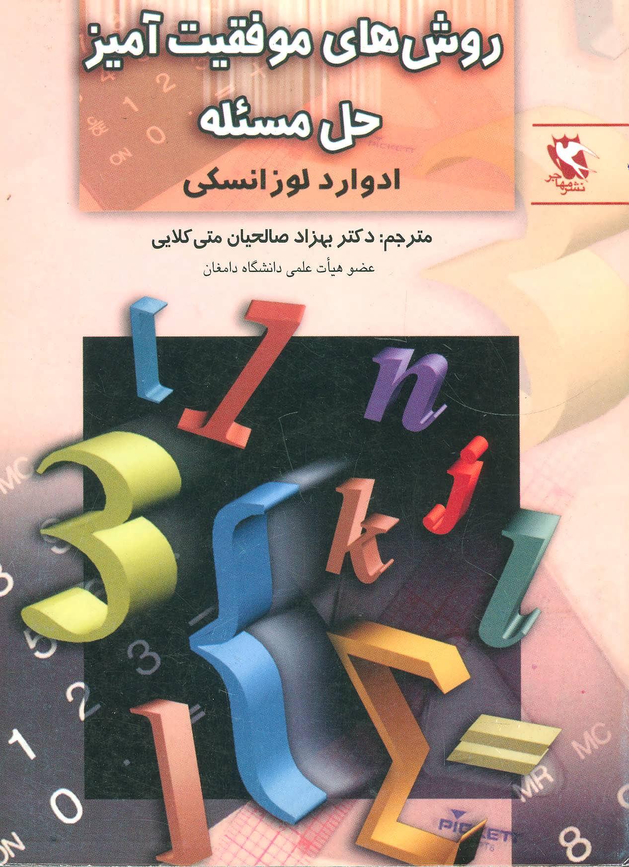 کتاب روشهای موفقیتآمیز حل مساله