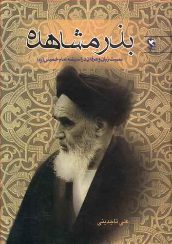 کتاب بذر مشاهده: شناخت اندیشه امام خمینی(ره) در حوزه زبان عرفانی