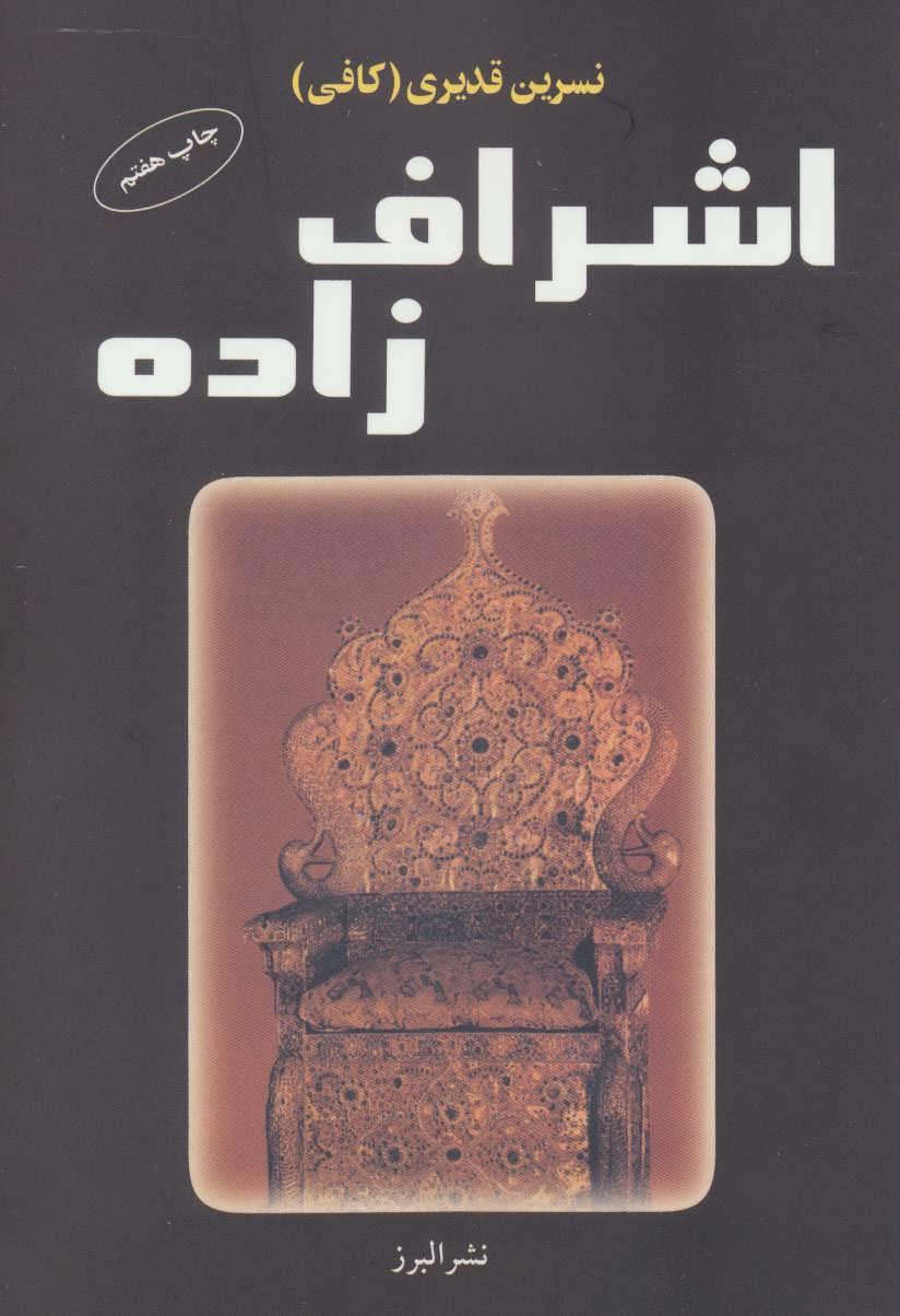 کتاب اشرافزاده